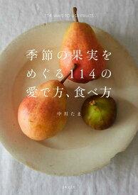 季節の果実をめく?る114の愛て?方、食へ?方 [ 中川 たま ]