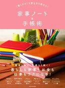 「書くだけ」で夢を引き寄せる!家事ノート&手帳術