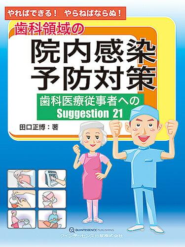 やればできる! やらねばならぬ! 歯科領域の院内感染予防対策 歯科医療従事者へのSuggestion 21 [ 田口正博 ]