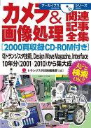 カメラ&画像処理関連記事全集[2000頁収録CD-ROM付き]