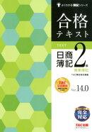 合格テキスト 日商簿記2級 商業簿記 Ver.14.0