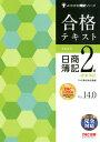 合格テキスト 日商簿記2級 商業簿記 Ver.14.0 [ TAC株式会社(簿記検定講座) ]