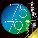 青春歌年鑑デラックス'75〜'79
