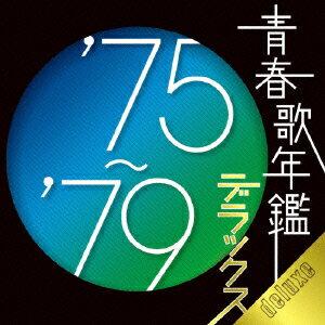 青春歌年鑑デラックス'75〜'79 [ (オムニバス) ]