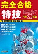 特殊無線技士問題・解答集(平成28年版)