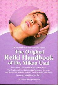 The Original Reiki Handbook of Dr. Mikao Usui: The Traditional Usui Reiki Ryoho Treatment Positions ORIGINAL REIKI HANDBK OF DR MI [ Mikao Usui ]