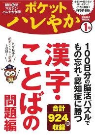 週刊朝日ムック ポケットハレやか 漢字・ことばの問題編 漢字・ことばの問題編