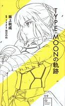 【予約】TYPE-MOONの軌跡