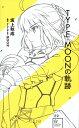 TYPE-MOONの軌跡 (星海社新書) [ 坂上 秋成 ]