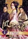 風中の縁(えにし) DVD-BOX1 [ リウ・シーシー[劉詩詩] ]