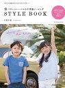 パターンレーベルの子供服ソーイングSTYLE BOOK (Heart warming life series) [ 片貝夕起 ]