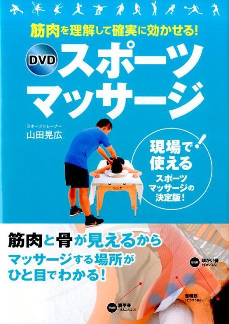 筋肉を理解して確実に効かせる!DVDスポーツマッサージ 現場で!使えるスポーツマッサージの決定版! [ 山田晃広 ]