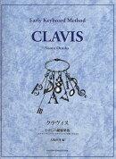 クラヴィス