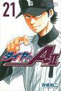 ダイヤのA act2(21) (講談社コミックス) [ 寺嶋 裕二 ]