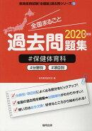 全国まるごと過去問題集保健体育科(2020年度版)