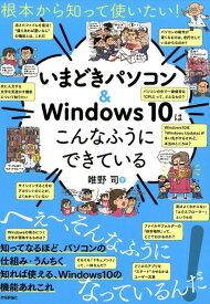 いまどきパソコン&windows10はこんなふうにできている 根本から知って使いたい! [ 唯野司 ]