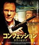 コンフェッション 復讐の暗殺者【Blu-ray】