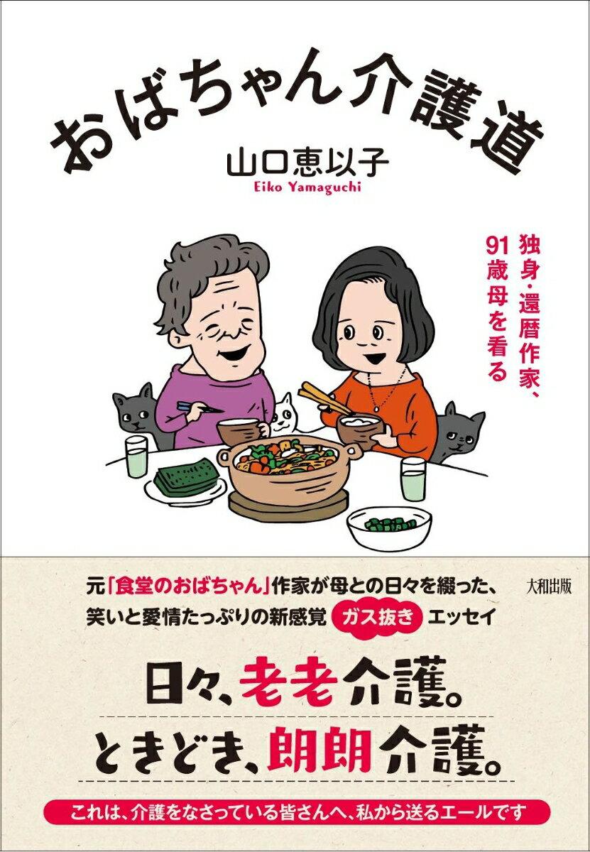 おばちゃん介護道 [ 山口恵以子 ]