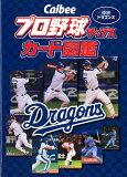 Calbeeプロ野球チップスカード図鑑 中日ドラゴンズ