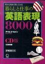 暮らしと仕事の英語表現8000 (<CD>) [ ディビッド・セイン ]