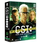 CSI:科学捜査班 コンパクト DVD-BOX シーズン14