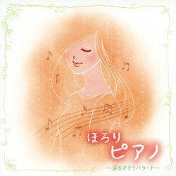 ほろりピアノ〜涙をさそうバラード〜