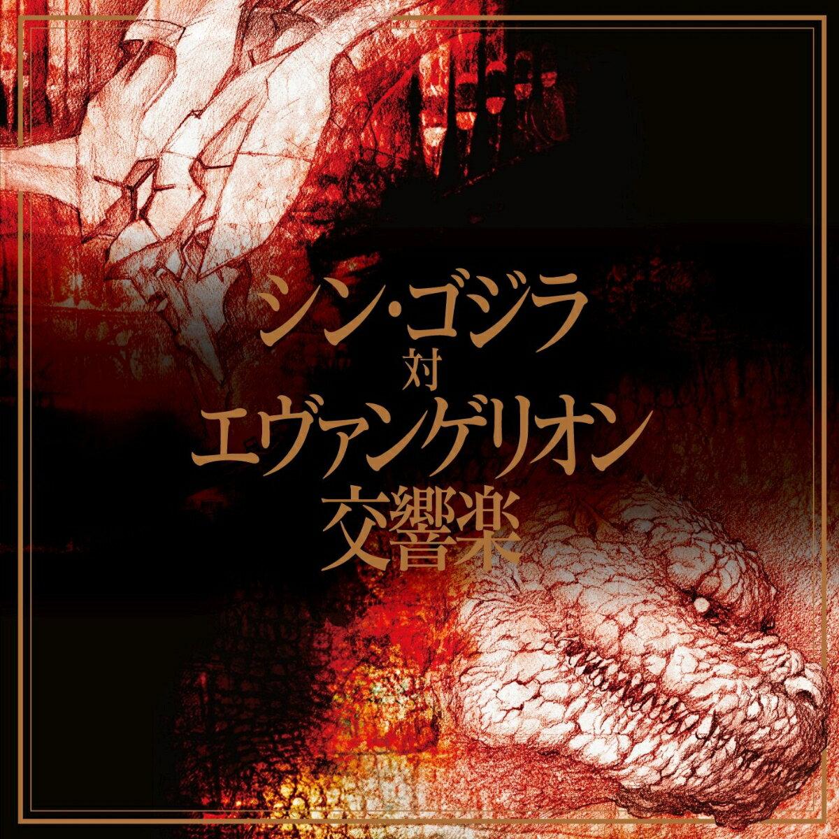 シン・ゴジラ対エヴァンゲリオン交響楽 [ 天野正道 ]