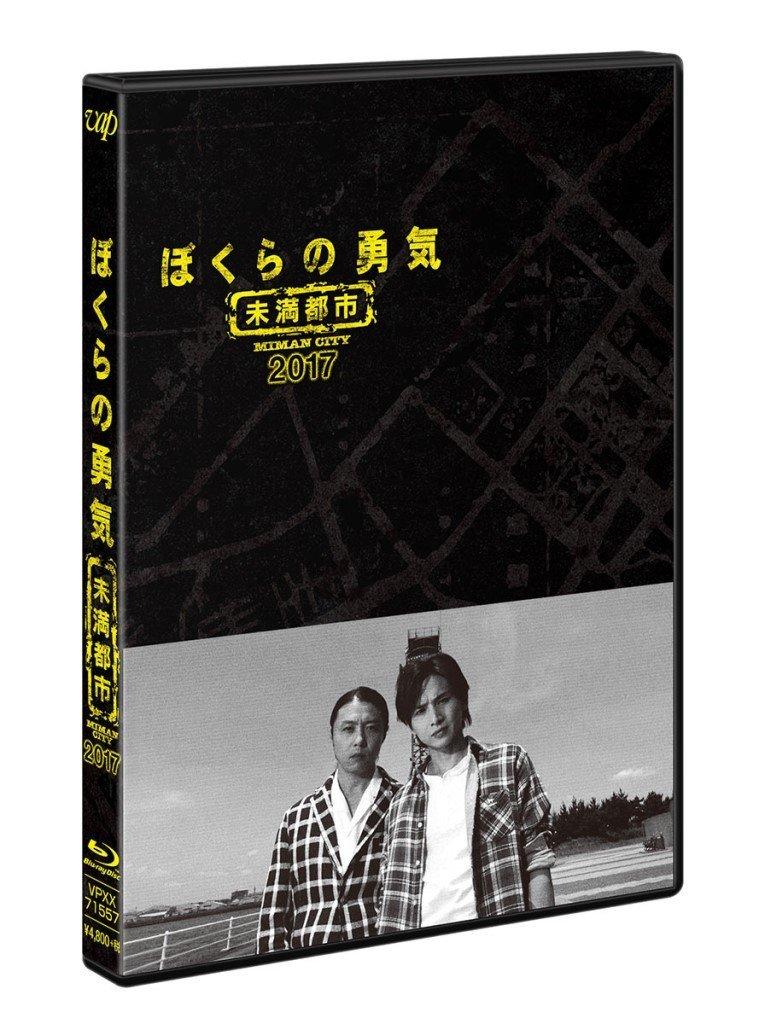 ぼくらの勇気 未満都市2017【Blu-ray】 [ 堂本光一 ]
