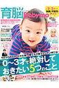 育脳Baby-mo(0〜3才で絶対しておきたい5つ)