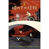 橋の下の怪物 (静山社ペガサス文庫 ルイスと不思議の時計 8)
