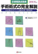 手術術式の完全解説(2014-15年版)