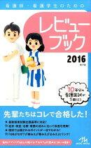 看護師・看護学生のためのレビューブック2016 第17版