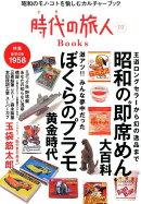 時代の旅人Books(vol.02)