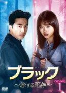 ブラック〜恋する死神〜 DVD-BOX1