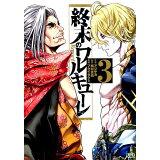 終末のワルキューレ(3) (ゼノンコミックス)