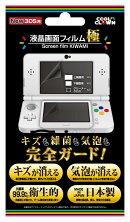 【3DS用】 液晶画面フィルム極(new3DS用)