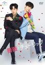 薔薇とチューリップ スペシャル DVD BOX<2枚組特典ディスク付 A(プレミアムイベント1回目・メイキング他)>(初回限定…