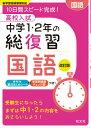 高校入試中学1・2年の総復習国語改訂版 10日間スピード完成!