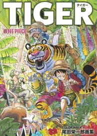 ONEPIECEイラスト集 COLORWALK 9 TIGER (愛蔵版コミックス) [ 尾田 栄一郎 ]