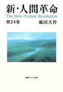 新・人間革命(第24巻)
