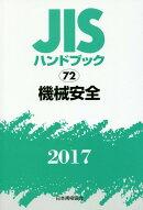 JISハンドブック2017(72)