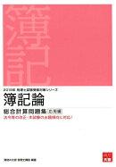簿記論総合計算問題集応用編(2019年受験対策)