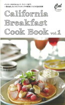 【バーゲン本】California Breakfast Cook Book vol.1