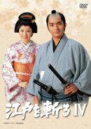 江戸を斬る4 DVD-BOX