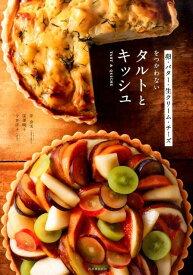 卵・バター・生クリーム・チーズをつかわないタルトとキッシュ [ 伴奈美 ]