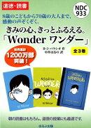 Wonder ワンダー(全3巻セット)