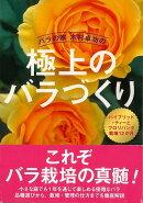 【バーゲン本】バラの家木村卓功の極上のバラづくり