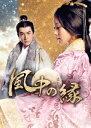 風中の縁(えにし) DVD-BOX2 [ リウ・シーシー[劉詩詩] ]