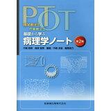 理学療法士・作業療法士PT・OT基礎から学ぶ病理学ノート第2版
