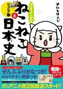 マンガでよくわかる ねこねこ日本史 ジュニア版6